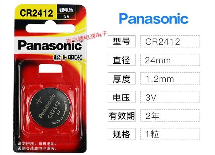 CR2412 可加焊脚 松下Panasonic 纽扣电池 汽车遥控器 手表电池 3