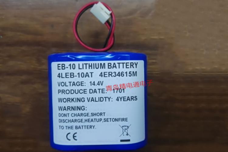 SEP406/SEP500/VEP8/4ER34615M韩国三荣无线电示位标EPIRB电池 10