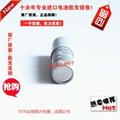 BA-5368/U SAFT Low temperature lithium sulfur battery 12V 1.0Ah