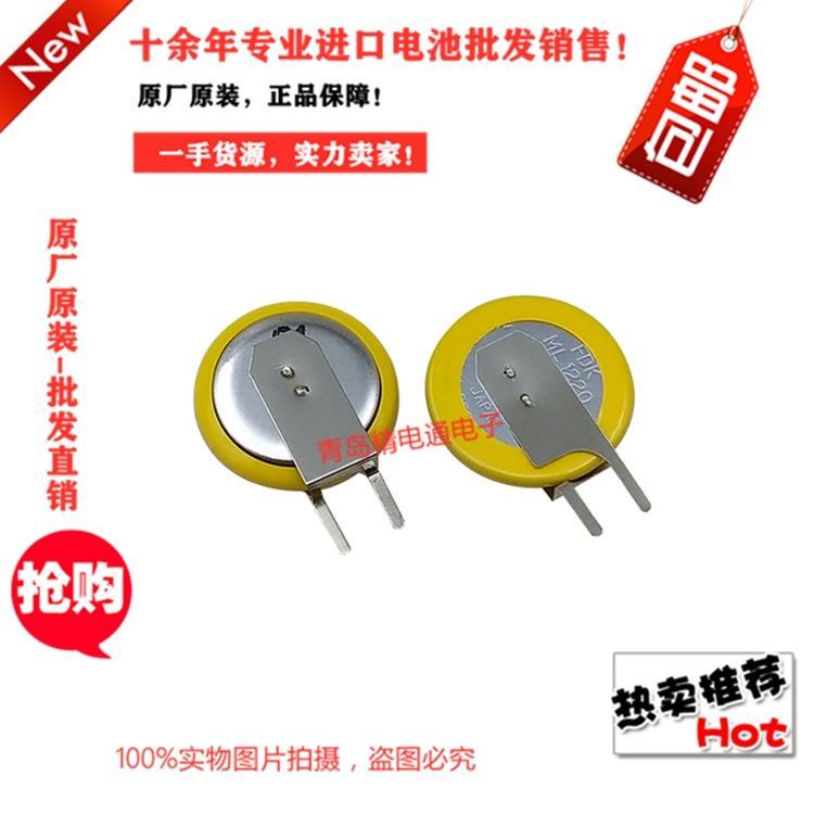 ML1220 单体 可带焊脚 插头 富士FDK 锂电池 3V充电纽扣电池 12