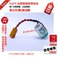 LS14250 1/2AA 法国SAFT锂电池 可加插头焊脚 9