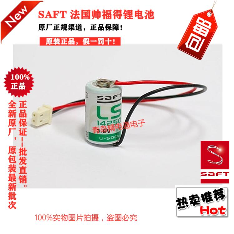 LS14250 1/2AA 法国SAFT锂电池 可加插头焊脚 15
