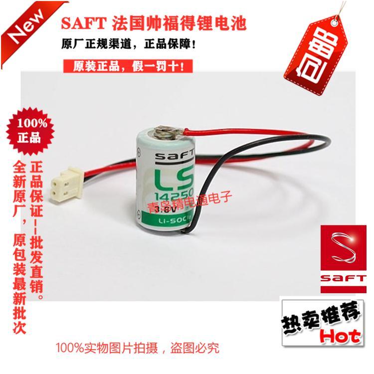LS14250 1/2AA 法国SAFT锂电池 可加插头焊脚 18