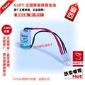 LS14250 1/2AA 法国SAFT锂电池 可加插头焊脚