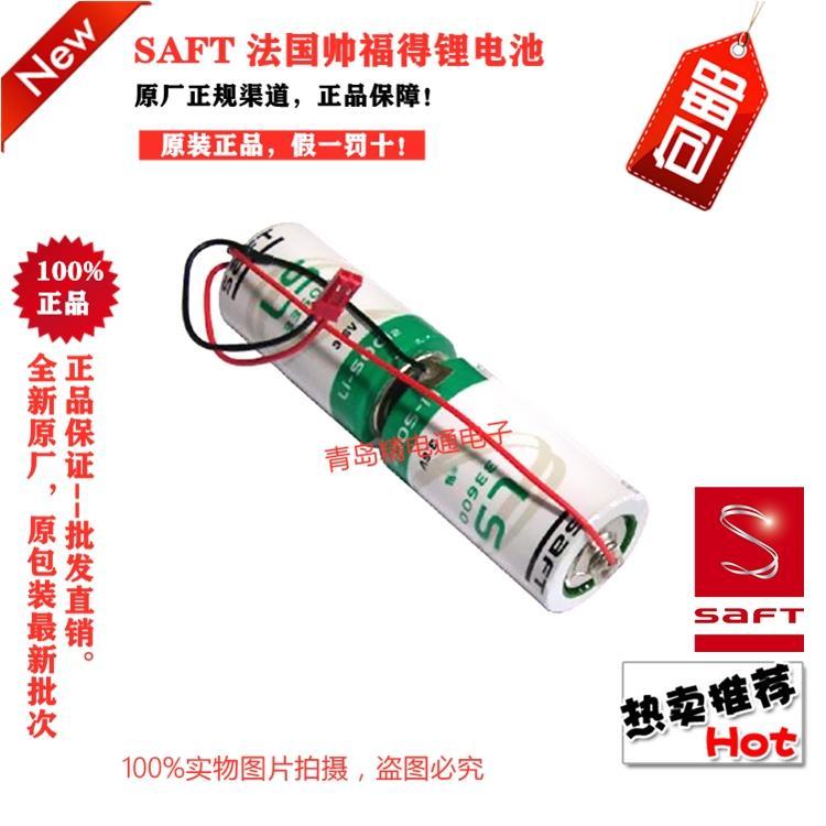 SF2LS33600D-L-1S2P SAFT 帅福特 锂电池 热力检修 换能器电池 2