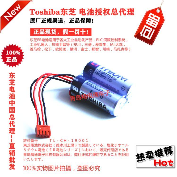 2ER17500V TOSHIBA东芝 ER17500V 3.6V 2组合 带插头 1