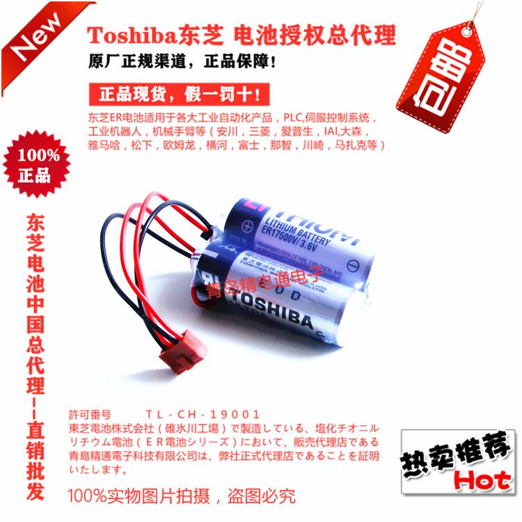 2ER17500V TOSHIBA东芝 ER17500V 3.6V 2组合 带插头 17