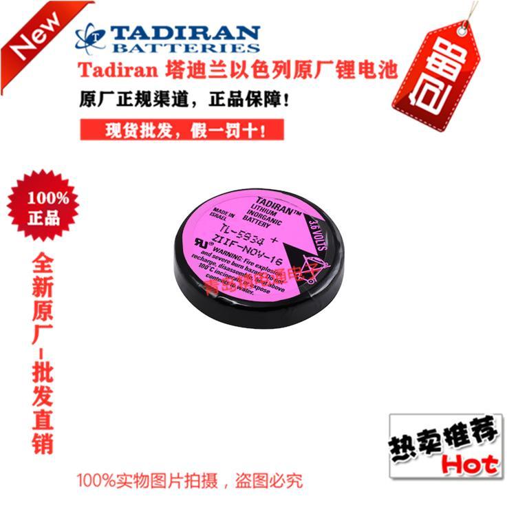 TL-5934 TL-5934/P 1/10D ER32L65 Tadiran塔迪兰 3.6V 扣式 锂亚电池 12