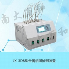 南京南大万和物理化学实验装置JX-3D8金属相图实验装置