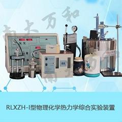 物理化學熱力學綜合實驗裝置