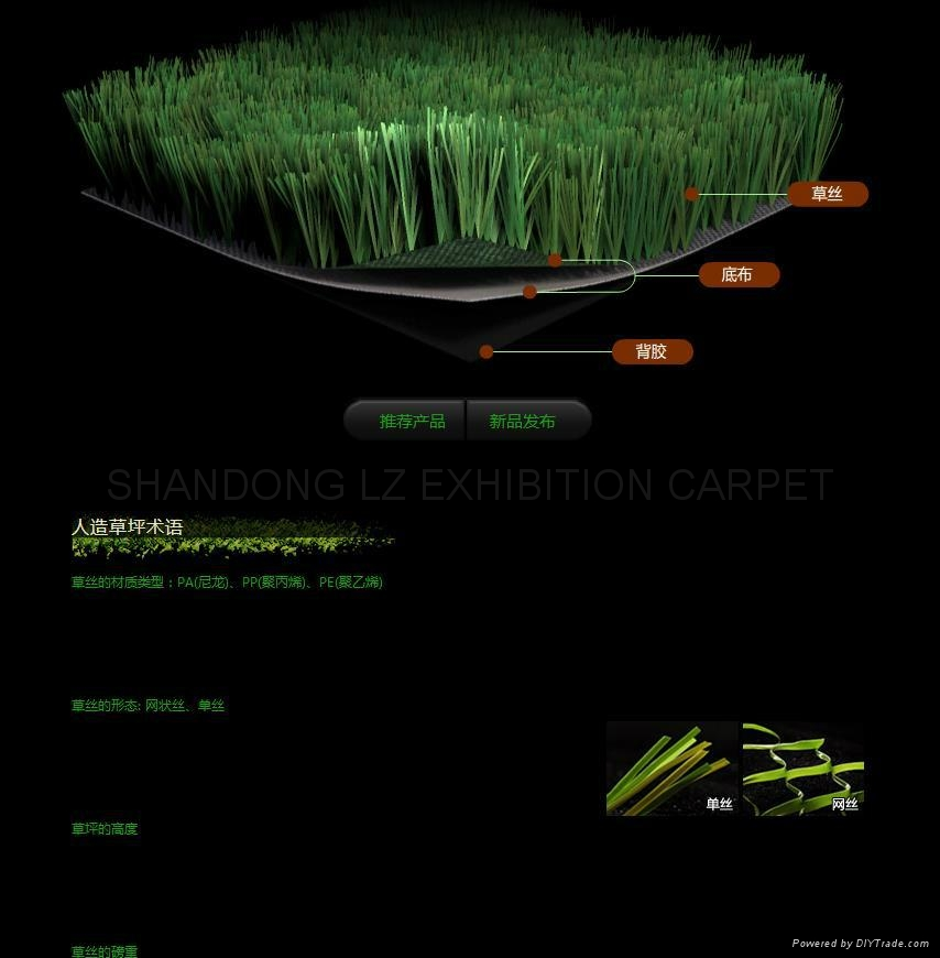 Beaulieu artificial grass:Rigiera Grass,Highland,Winter,Wimbledon,Squash,Spring, 4