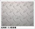 日本比利時不鏽鋼花紋板防滑板3mm