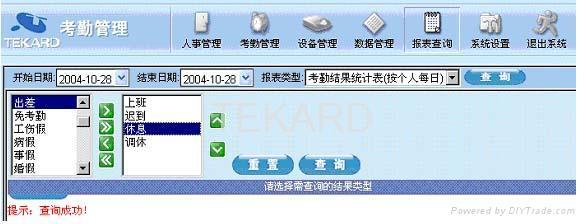 web网络TCP/IP考勤系统 1