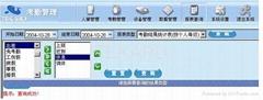 web网络TCP/IP考勤系统