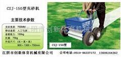 人造草坪充砂機