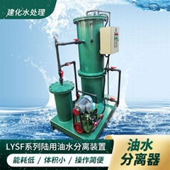 工業汽油柴油等機械油LYSF油污水分離器.油污水處理裝置