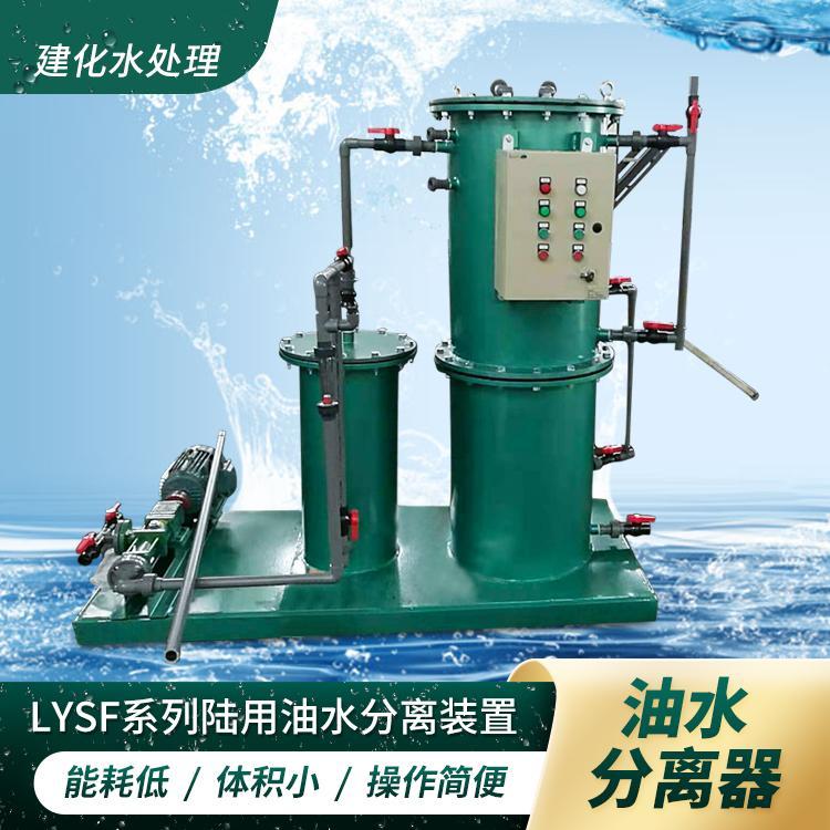 工業汽油柴油等機械油LYSF油污水分離器.油污水處理裝置 3