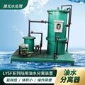 工業汽油柴油等機械油LYSF油污水分離器.油污水處理裝置 2