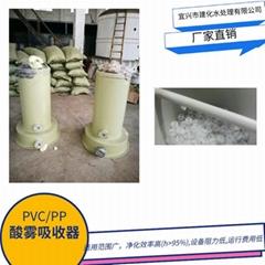 車間酸碱氣體吸收裝置PVC酸霧吸收器