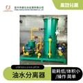 電廠油污水處理裝置 石化油庫含