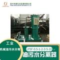 工業油污水分離器(車間汽油柴油