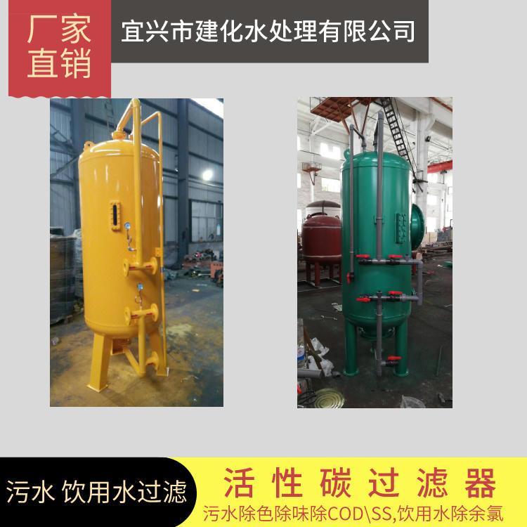 立式碳鋼襯膠防腐活性碳過濾器,污水除臭除味降COD活性碳過濾器 4