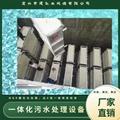 一體化MBR生活污水膜處理設備