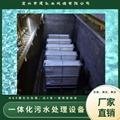 一體化MBR生活污水膜處理設備,MBR一體化污水處理設備, 2