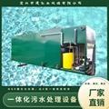 一體化MBR生活污水膜處理設備,MBR一體化污水處理設備, 3