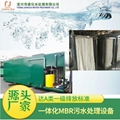 一體化MBR生活污水膜處理設備,MBR一體化污水處理設備, 4