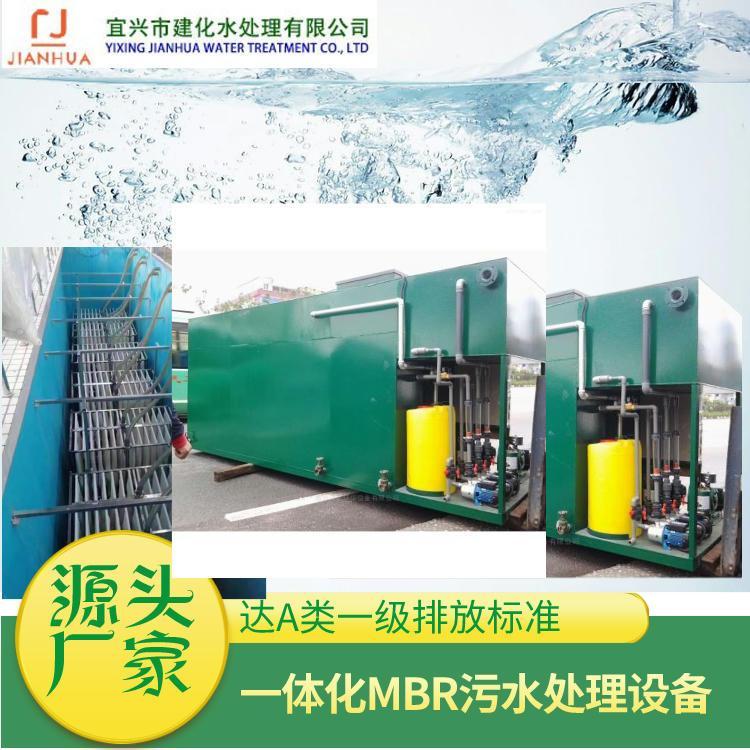 一體化MBR生活污水膜處理設備,MBR一體化污水處理設備, 5