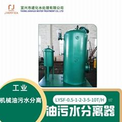 電廠石化油庫含油廢水處理-LYSF油水分離器