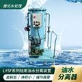 碼頭船廠油污水處理-LYSF油水分離器 2