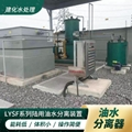 碼頭船廠油污水處理-LYSF油水分離器 1