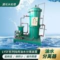 碼頭船廠油污水處理-LYSF油水分離器 3