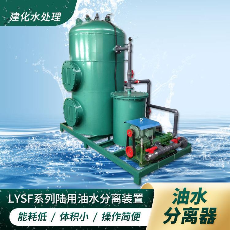 碼頭船廠油污水處理-LYSF油水分離器 4