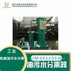 港口修船廠專用LYSF-1-2-3-5-10油污水分離器