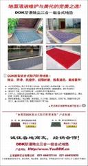 DDK除尘地垫防滑地垫组合式地垫三合一地垫