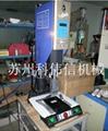 超声波塑料焊接机模具焊头配套加工 3