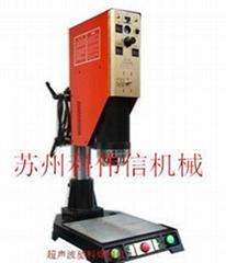 苏州吴中超音波塑料焊接机