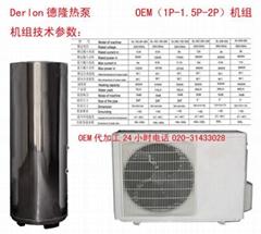热泵机组OEM代加工