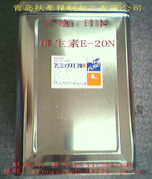 维生素E 2
