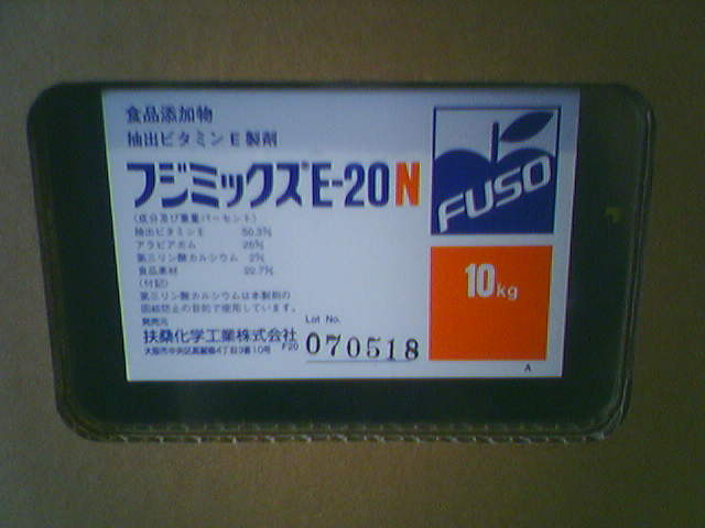 维生素E 3