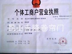 崑山吉隆自動門工程有限公司