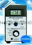 專業經銷大量程空氣負離子檢測儀AIC-3000
