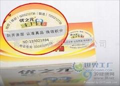 生产各种数码刮开式防伪标签