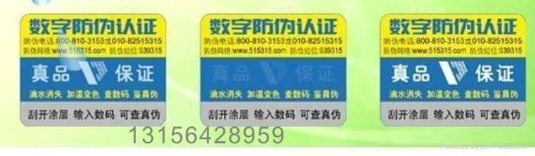 刮開式數碼(電碼)防偽標籤