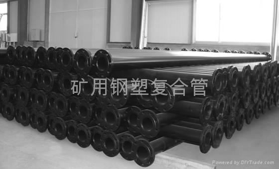 矿用钢塑复合管 1