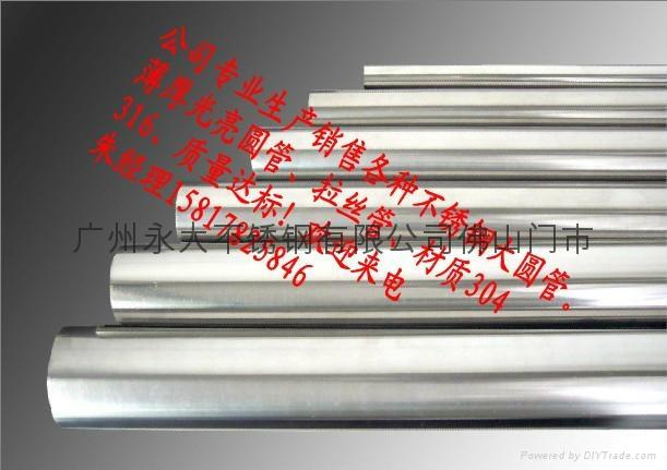 永大管材201不鏽鋼焊接拋光裝飾管 4