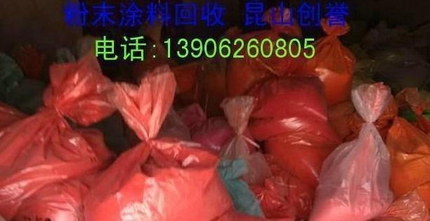 粉末涂料回收 电话:13906260805